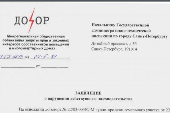 Жалоба в ГАТИ от 01.07.2013 № 07-5-87 на установку конусов