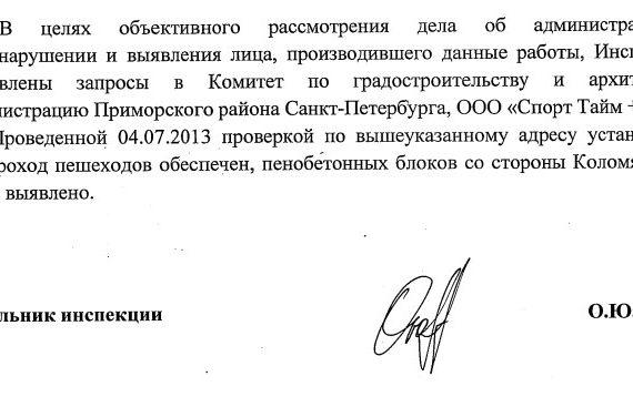 Ответ ГАТИ от 15.07.2013 № 01-03-4114/13-0-1
