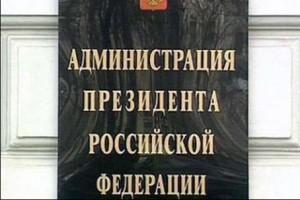 «Чукчи» администрации Путина?