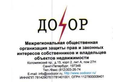 Заявление о преступлении в Прокуратуру СПб