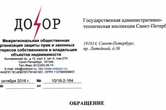 Постановление ГАТИ по  Мельничуку направлены на принудительное исполнение в ФССП