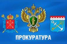 Ответ Прокуратуры СПб на заявление о преступлении от 31.10.2016 от ООО «Дозор»