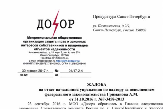 Жалоба в Прокуратуру СПб от 30.01.2017 на ответ Гриманова по заявлению о преступлении