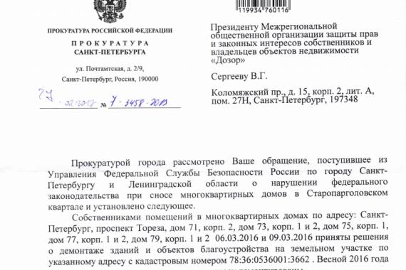 Ответ Прокуратуры СПб на жалобу в ФСБ РФ о сносе домов на Тореза