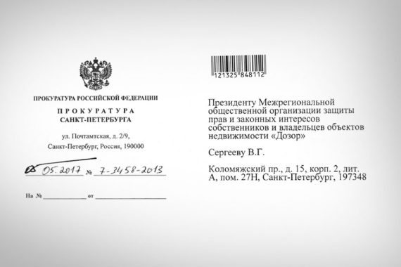 Прокурор города Литвиненко С.И. не нашел нарушений при сносе домов на Тореза и в не реагировании своих подчиненных.