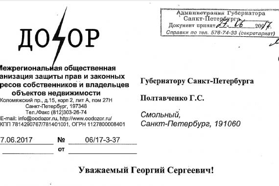 Обращение к Губернатору Санкт-Петербурга Полтавченко Г.С. от 27.06.2017 года. по вопросу самовольного уничтожения домов на Тореза