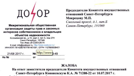 Жалоба на ответ заместителя председателя КИО Каноневскую К.А.