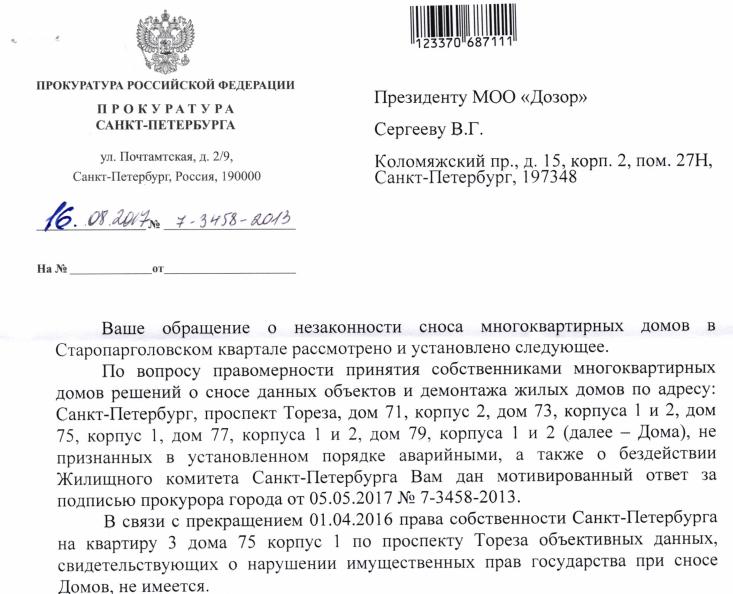 Ответ Прокуратуры на жалобу ООО «Дозор» по сносу домов на Мориса Тореза 77.