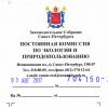 Ответ депутата Законодательного собрания СПб Щербаковой Марии Дмитриевны на обращение ООО «Дозор» о нарушениях допущенных УК «Аксиома»