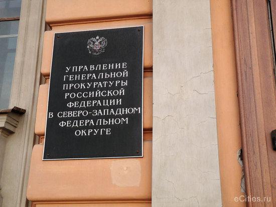 Генпрокуратуры СЗФО от 16.08.2017 (на жалобу в Генпрокуратуру РФ от 27.06.2017) по сносу домов на Тореза.