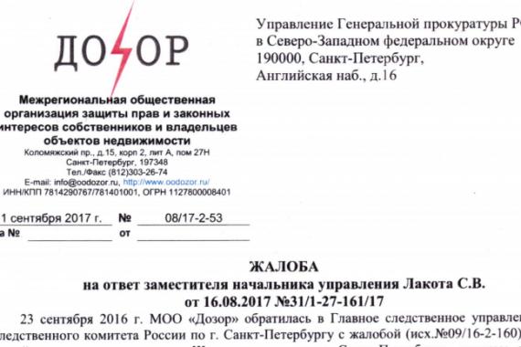 Жалоба в Генеральную прокуратуру РФ на ответ заместителя начальника управления Лакота С.В.