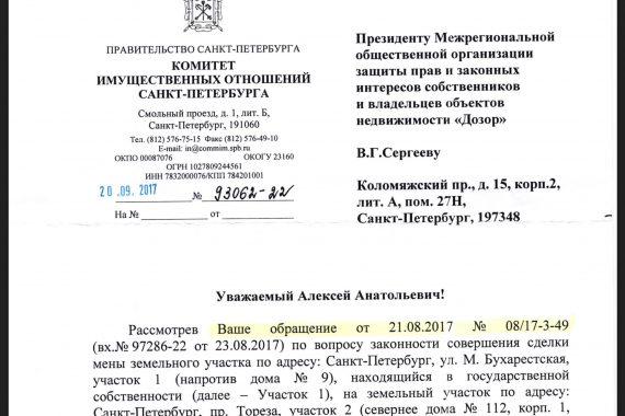 Ответ КИО по вопросу законности совершения сделки земельных участков от 20.09.2017