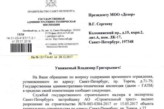Ответ ГАТИ Санкт-Петербурга на заявдение МОО «Дозор» от 28.12.2017 г. о применении мер административного реагирования по фактам нарушения действующего законодательства.