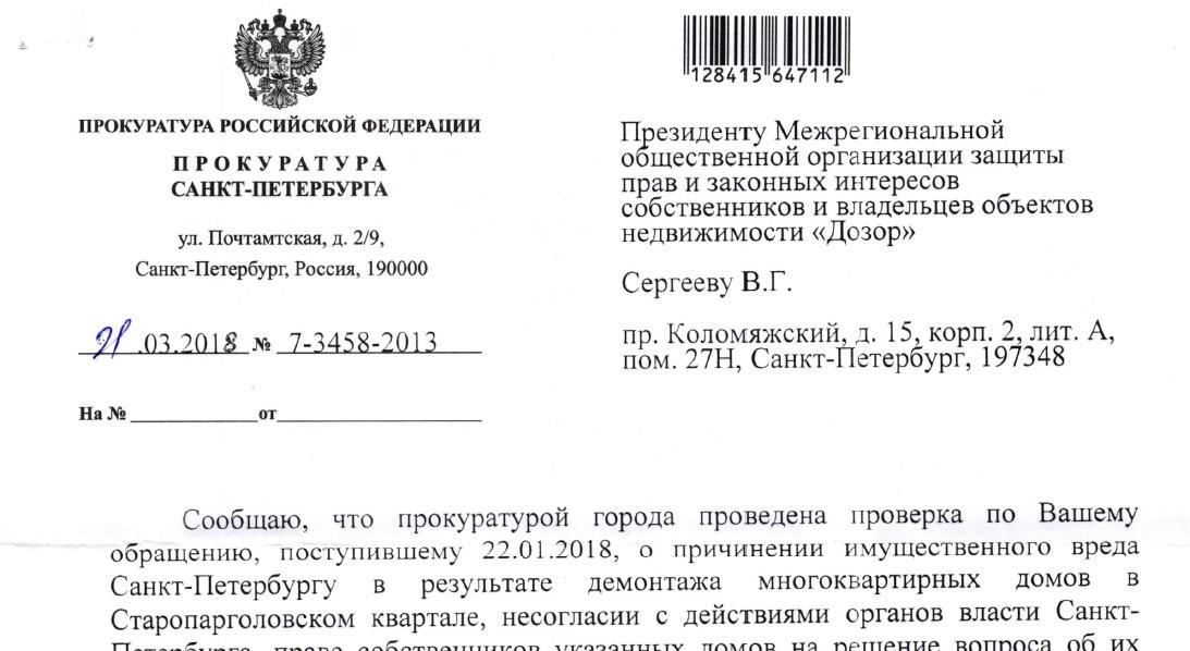 Ответ Прокуратуры СПб от 21.03.2018