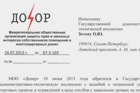 ГАТИ — Письмо от 24.08.2013 № 07-3-103