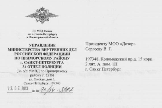 34 ОП 2013 07 18 Постановление об отказе ВУД по установке ограждения