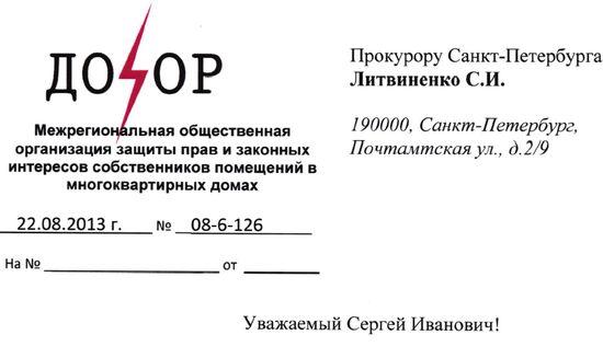 Заявление в Прокуратуру СПб о коррупции в КГА