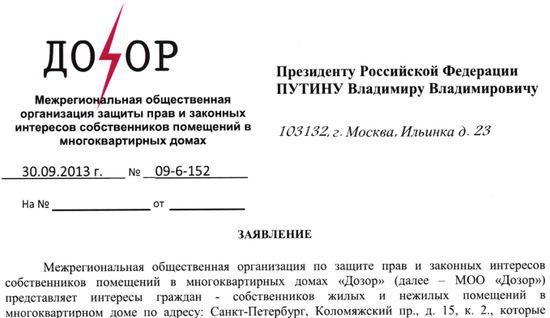 Заявление Владимиру Путину о коррупции по земельному участку от 2013.09.30