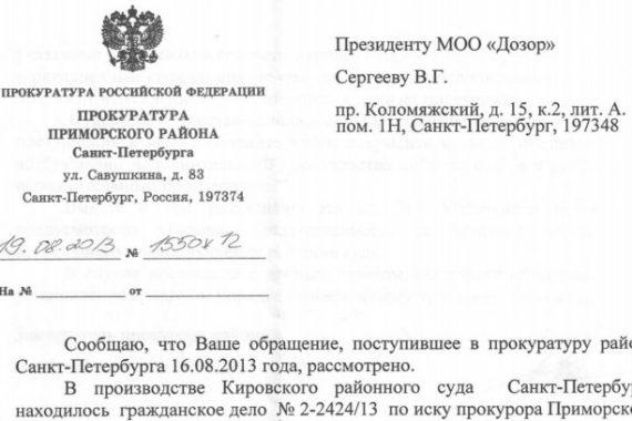 Ответ Прокуратуры Приморского р-она 19.08.2013