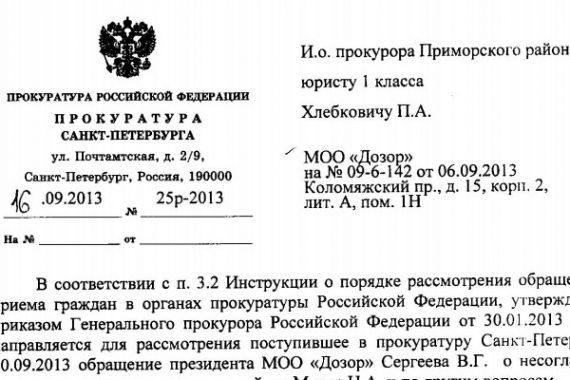 Письмо в Прокуратуру 16.09.2013