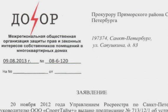 Письмо в Прокуратуру Приморского р-она 09.08.2013