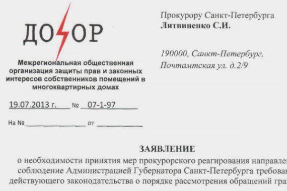 Жалоба в Прокуратуру СПб и Генеральную Прокуратуру по СЗФО