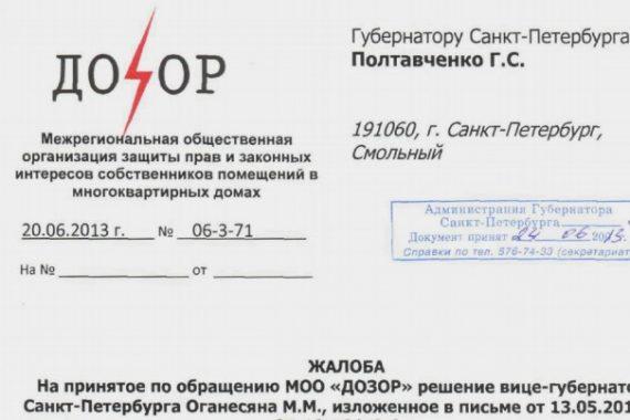 Обращение в Прокуратуру Санкт-Петербурга и Генеральную прокуратуру РФ по СЗФО