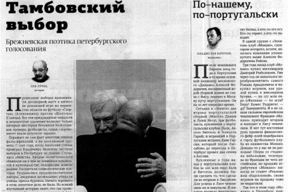 Статья «Тамбовский выбор» в газете Деловой Петербург