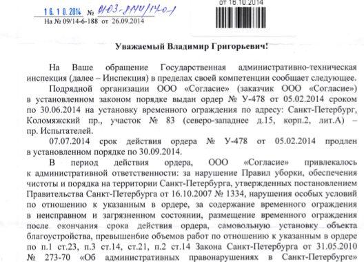 Обращение в УВД Приморского района и ГУ МВД СПб от 28.10.14