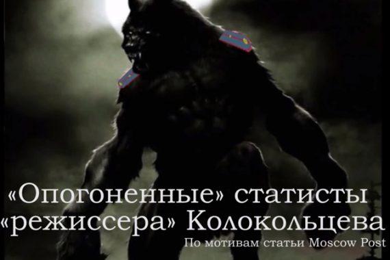«Опогоненые» статисты режиссера Колокольцева