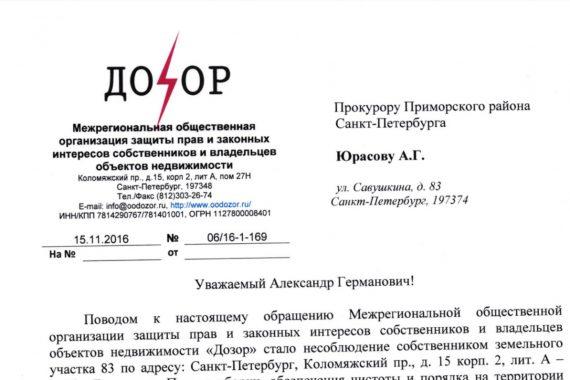 Наши обращения в Администрацию Приморского района, ГАТИ и Прокуратуру