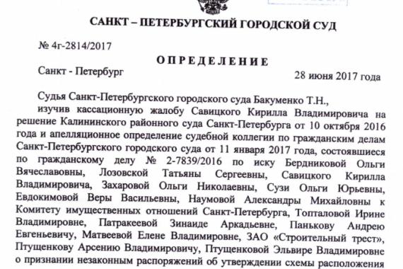Определение Санкт-Петербургского Городского суда от 28 июня 2017 года по Сосновке
