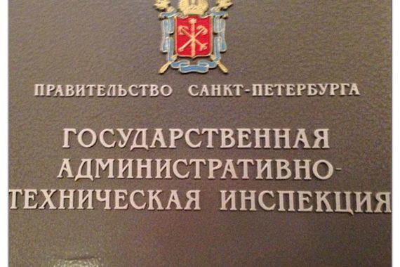Оращение МОО «Дозор» в ГАТИ по устранению выявленных ранее нарушений по установке временного ограждения по адресу СПБ, Мориса Тореза 77.