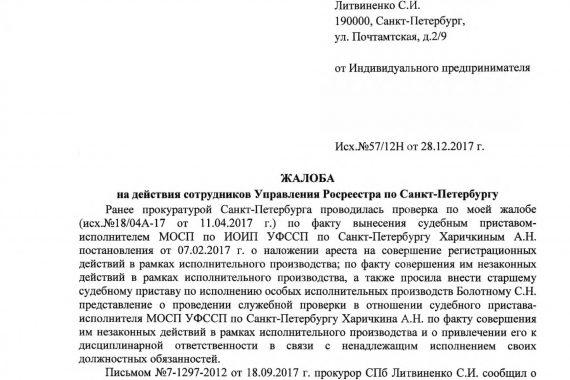 Жалоба на действия сотрудников Управления Росреестра по Санкт-Петербургу от Индивидуального предпринимателя