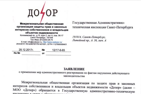 Заявление в ГАТИ Санкт-Петербурга о применении мер административного реагирования по фактам нарушения действующего законодательства.