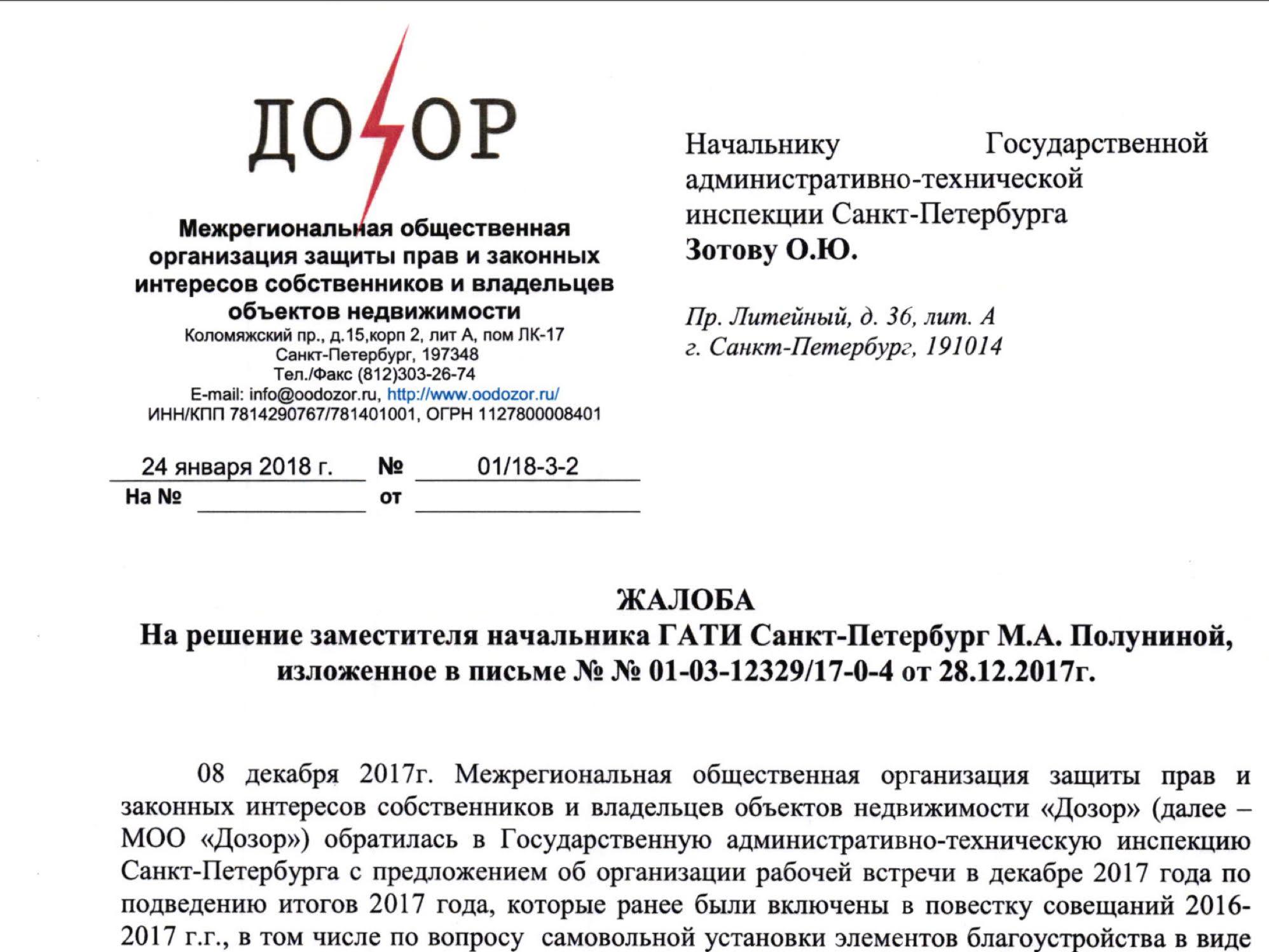 Жалоба на решение заместителя начальника ГАТИ Санкт-Петербурга Полуниной М.А