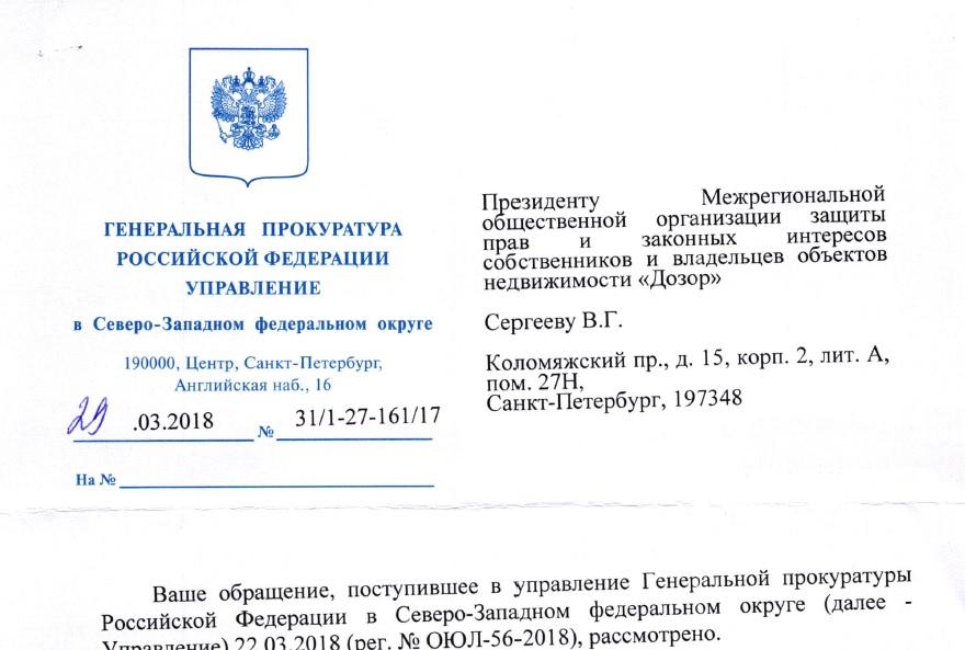 Ответ Генпрокуратуры СЗФО от 29.03.2018