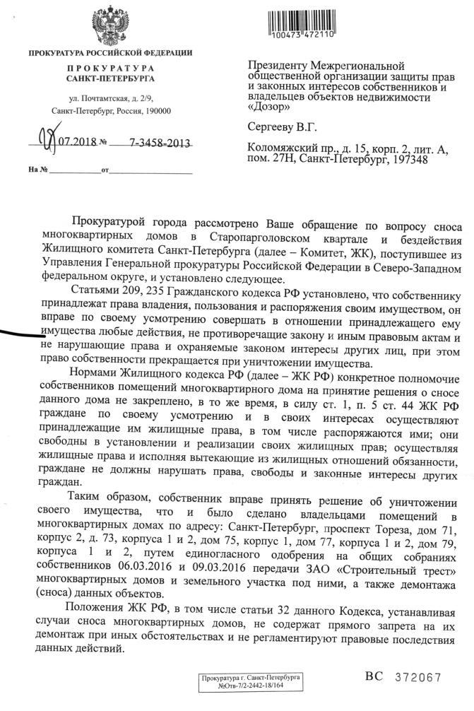 Ответ из Прокуратуры Санкт-Петербурга от 28.07.2018 года о сносе домов на пр. Тореза 77.