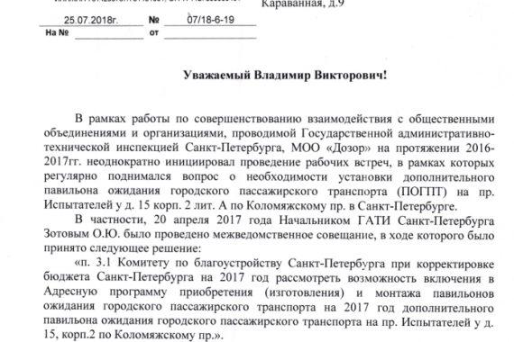 Председателю Комитета по благоустройству Санкт-Петербурга Рублевскому Владимиру Викторовичу