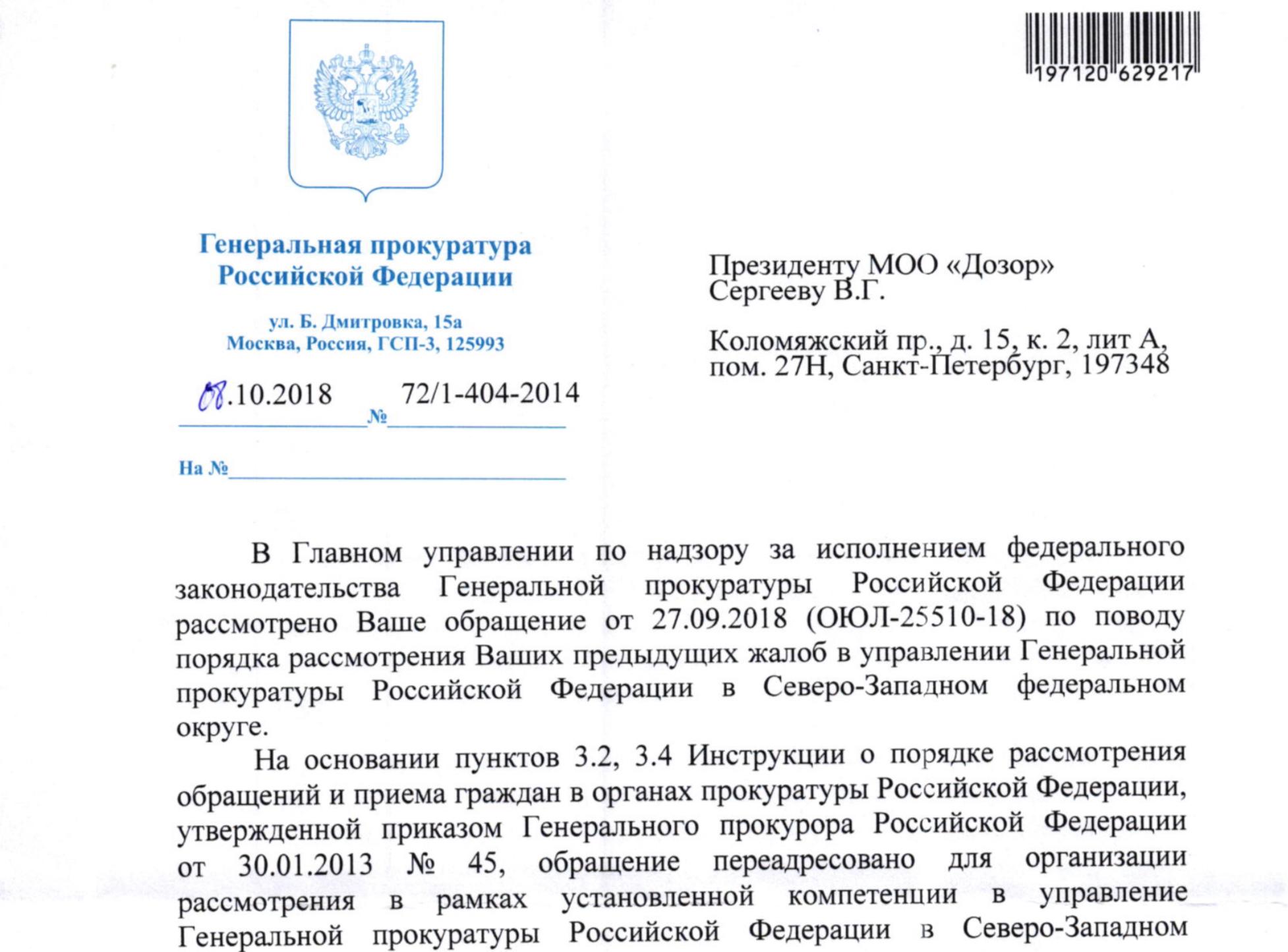 Ответ Генеральной прокуратуры РФ на жалобу от 13.09.2018 г.