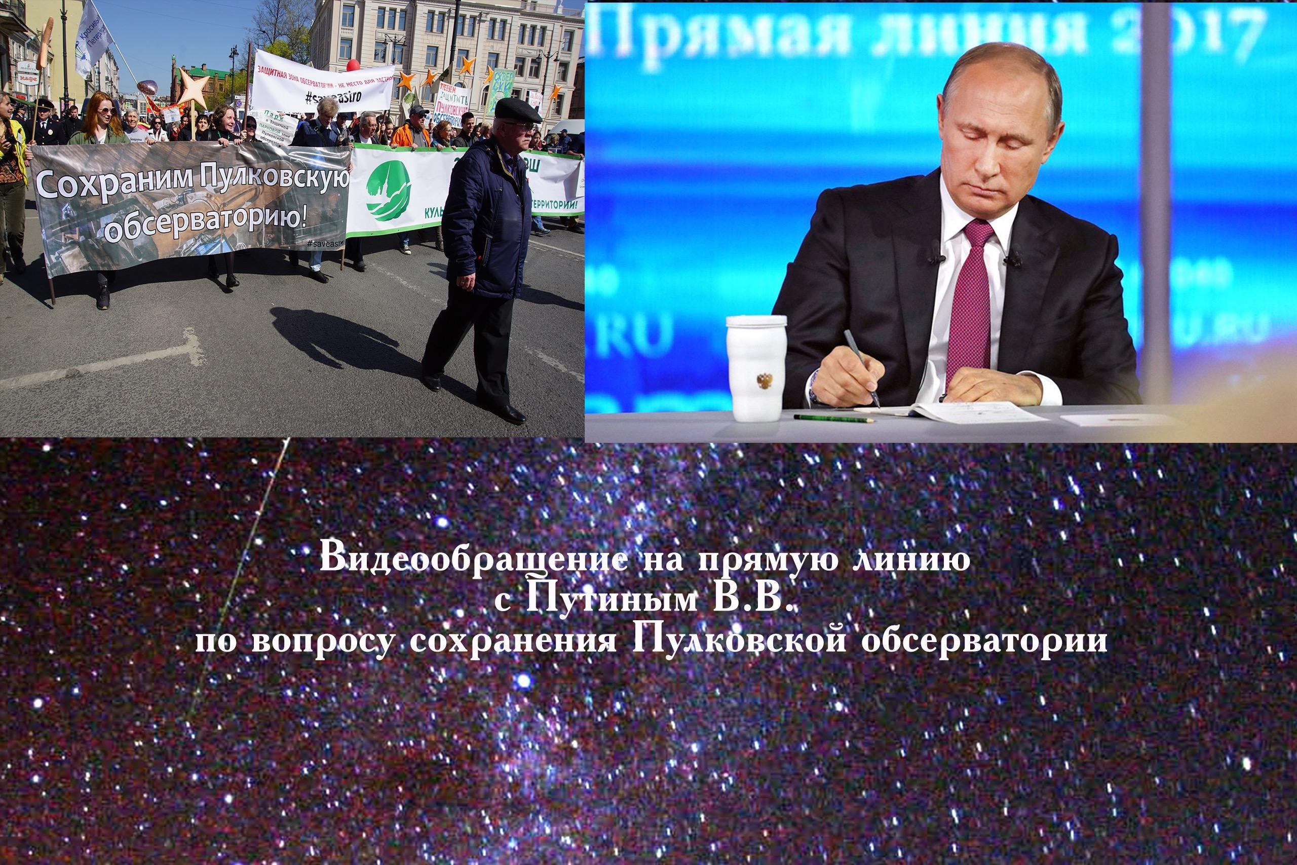 Видеообращение на прямую линию с Путиным В.В.  по вопросу сохранения Пулковскй обсерватории