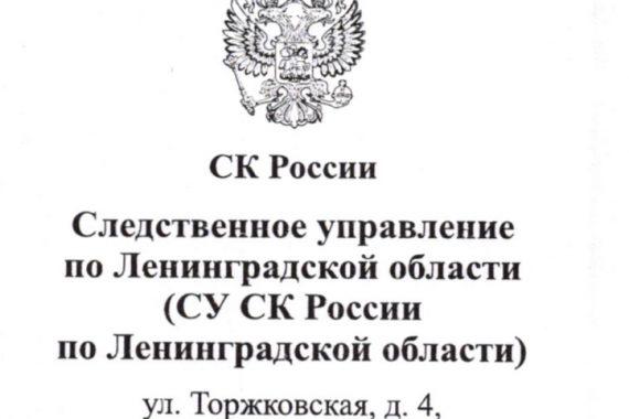 Ответ СК Ленобласти от 03.12.2019 ( на заявление о преступл в СК ЛО от 27.11.2019)