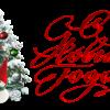 «Дозор» поздравляет с Новым годом и дарит подарки!!!