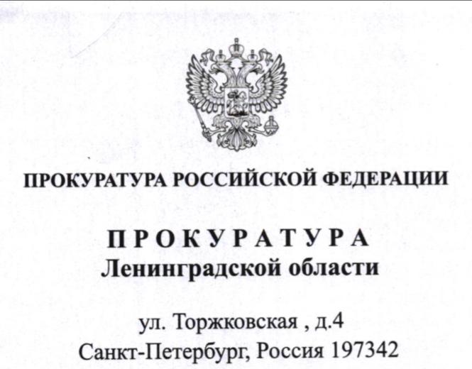 Ответ из Прокуратуры Ленобласти от 05.12.2019 (на заявление о преступлении КУМИГ в Прокуратуру ЛО от 27.11.2019 )