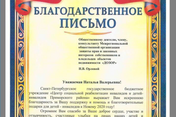 Благодарственное письмо от СПб ГБУ «Центр социальной реабилитации инвалидов и детей-инвалидов Приморского района»
