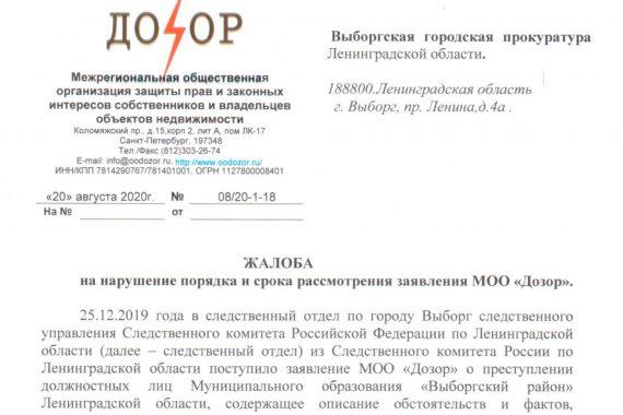 ЖАЛОБА на нарушение порядка и срока рассмотрения заявления МОО «Дозор» в Выборгскую городскую прокуратуру Ленинградской области
