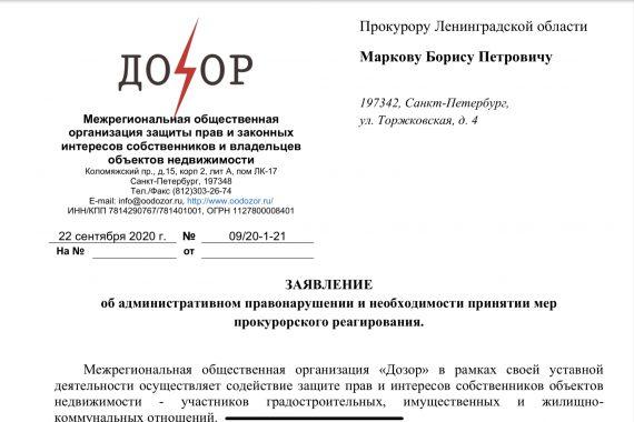ЗАЯВЛЕНИЕ на имя Прокурора Ленинградской области  Маркова Бориса Петровича об административном правонарушении и необходимости принятии мер прокурорского реагирования.