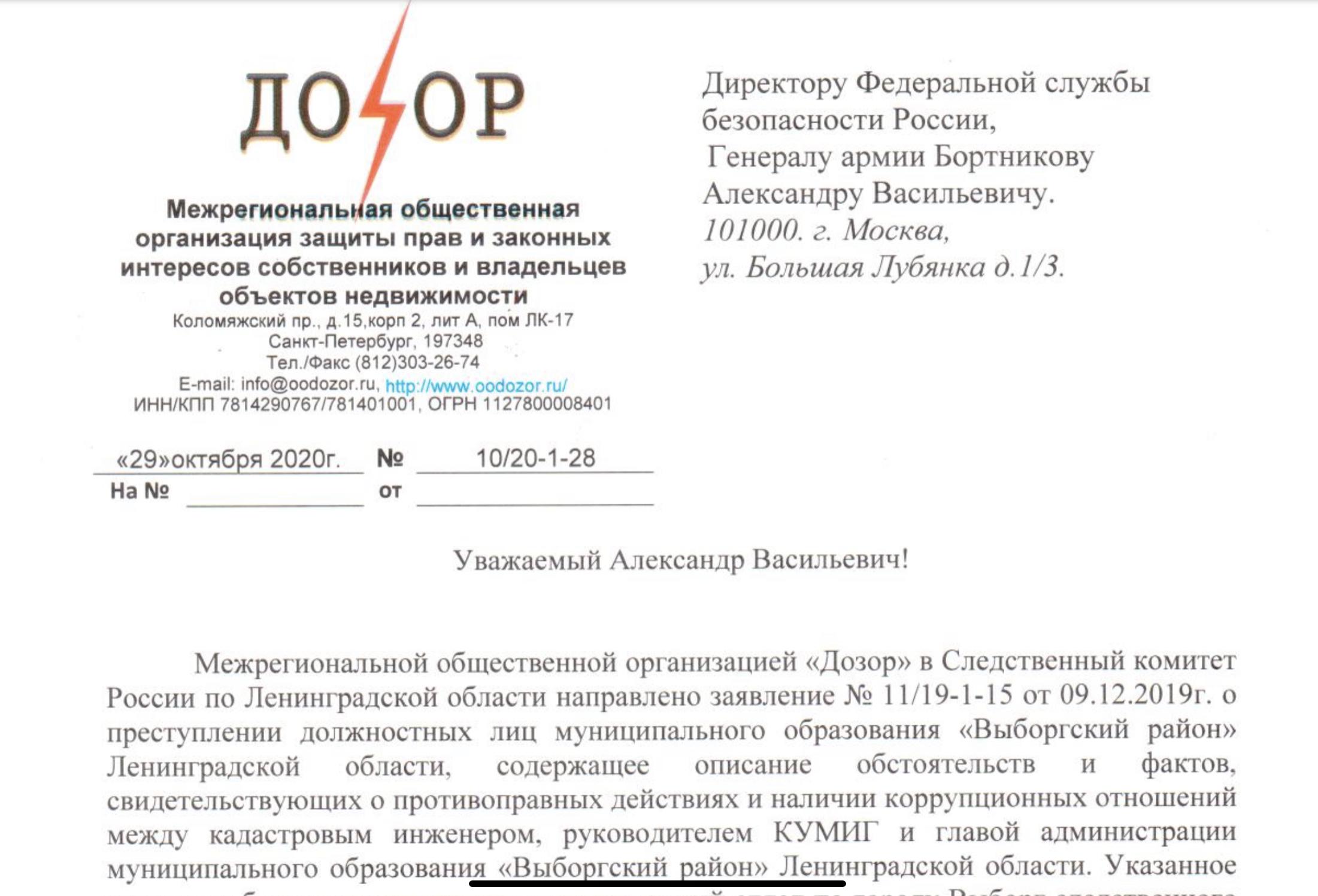ОБРАЩЕНИЕ к Директору Федеральной службы безопасности России Генералу армии Бортникова Александру Васильевичу