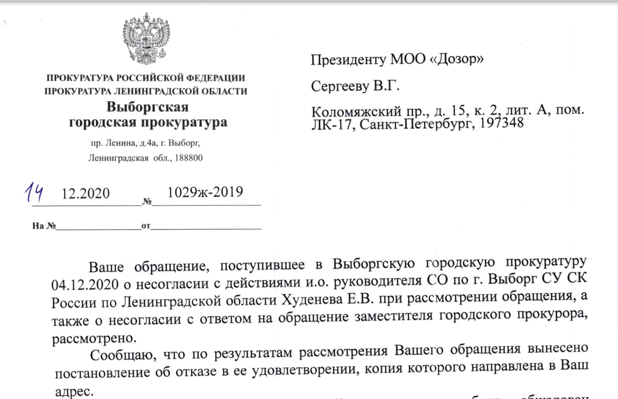 Ответ старшего советника юстиции Выборгской городской прокуратуры Шилина В.В.  о несогласии с ранее выданным ответом.